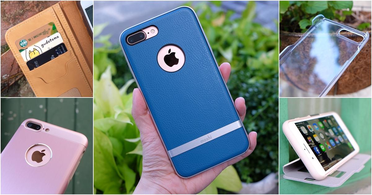 專屬 iPhone 7 / 7 Plus 的 Moshi 來了!皮革、金屬、全透明多款保護套同時上市