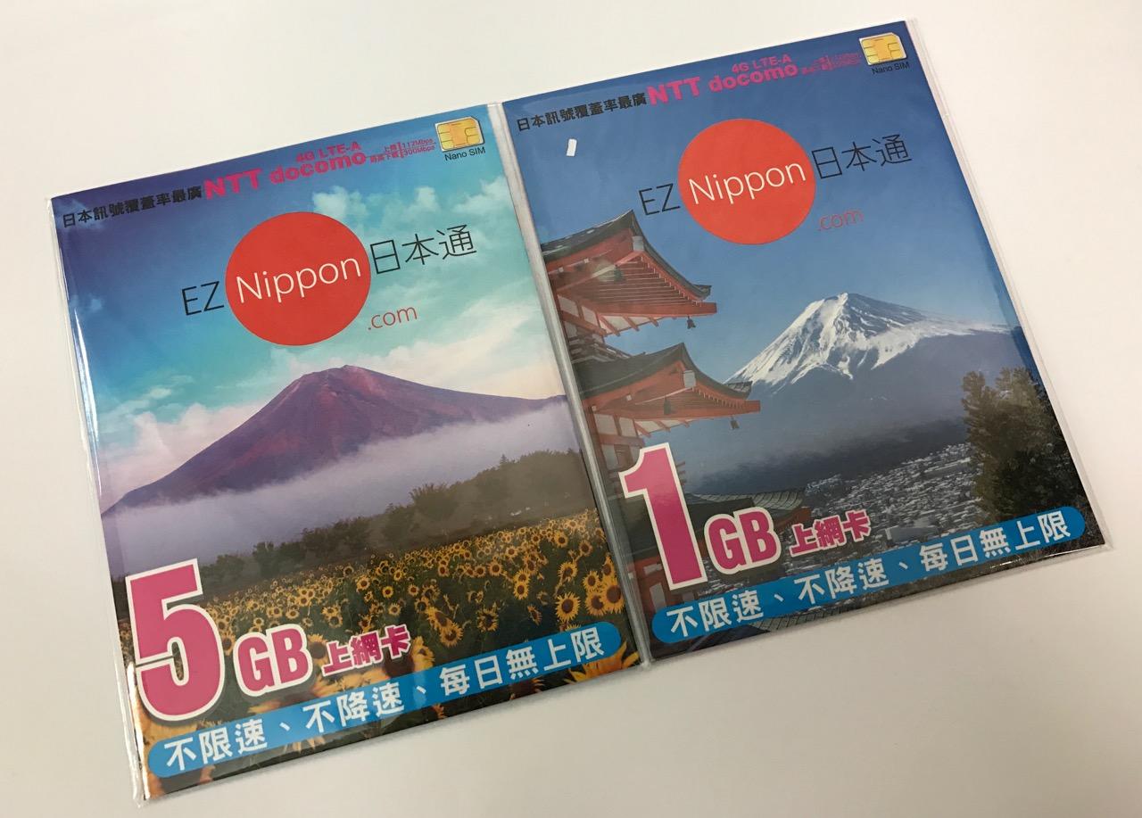 STUDIO A日本通上網卡閃購66折  獨家買一送一 平均每日不到50元