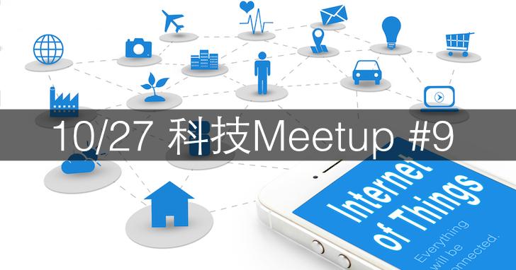 【科技Meetup講座#9】從產業研究及投資觀點,談物聯網產業與智慧手機產業的現況與未來發展