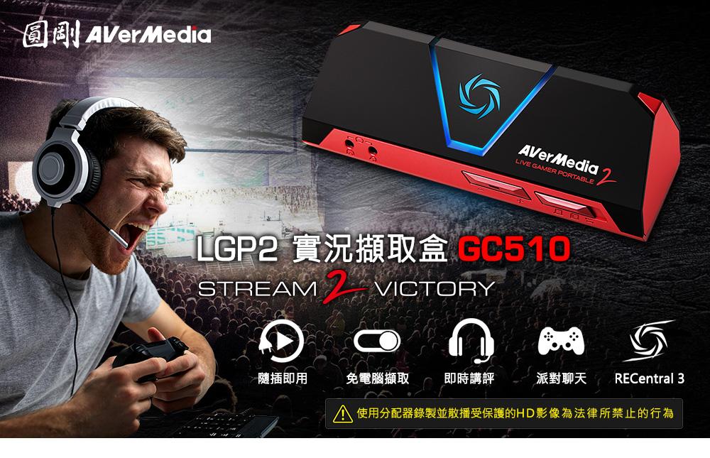 「LGP2實況擷取盒GC510」- 遊戲實況主必備神器