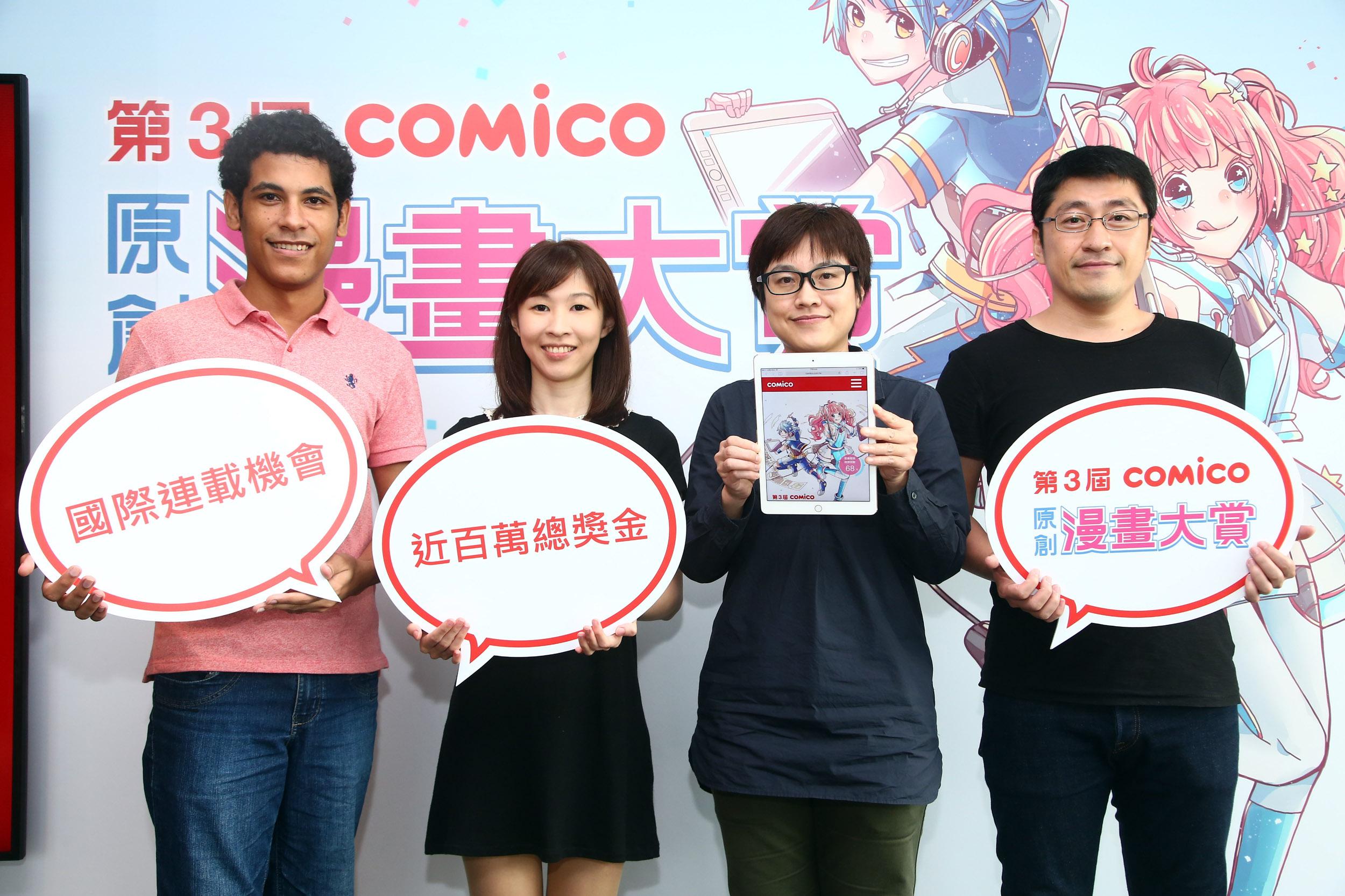 最高獎金高達30萬元,comico原創漫畫大賞11/1開始徵稿