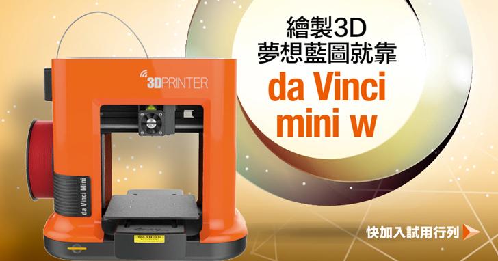 【得獎公布!】【一起當個創意發明家吧】輕巧、可愛的 da Vinci mini w 讓你的無限創意化為現實 ! 快加入試用行列,增添生活趣味,還有機會獲得豐富好禮 !