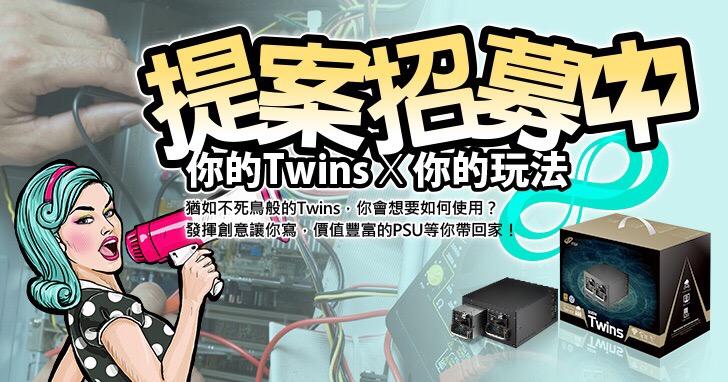 全漢電源「Twins」零售冗餘電源超狂提案募集中