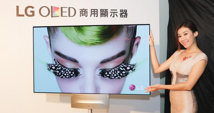 曲面、雙面、Open Frame的客製顯示器,LG OLED商用顯示器在台首發亮相