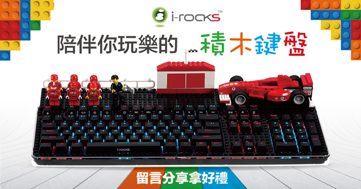 【得獎名單公佈】☼陪伴你玩樂的積木鍵盤☼ i-Rocks K76M RGB 機械鍵盤專屬於你的風格,馬上揪好友留言!就有機會把 K76M RGB 機械鍵盤帶回家唷!