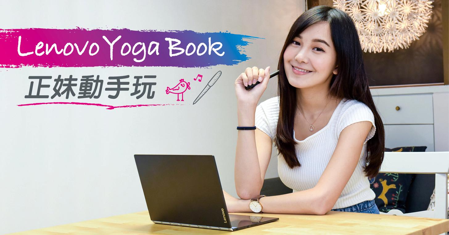 全球最輕薄二合一平板 Lenovo Yoga Book 動手玩:搭載獨家 HALO 鍵盤與 Real Pen,翻轉手寫你的創意!