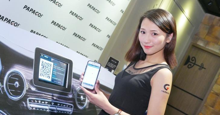 再也不用為了空不出手操作車用導航機而煩惱,PAPAGO 推出「導航助理」用手機來遙控導航機