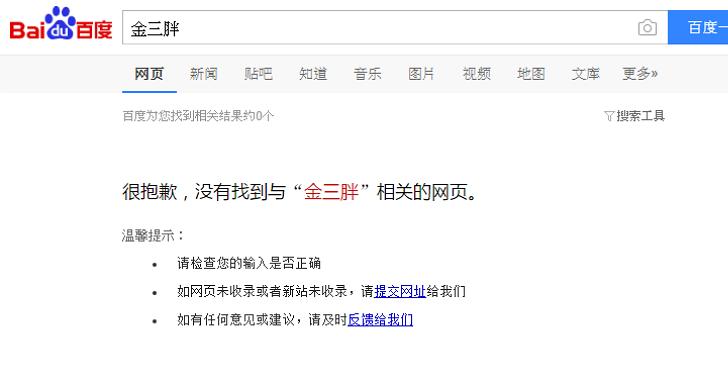 北韓行文要求中國不得用網路搜尋「金三胖」?「金三月半」取而代之大爆發