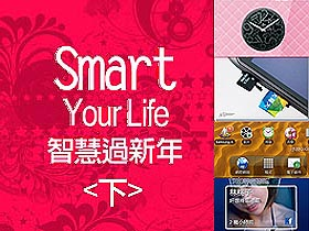 Smart Your Life 智慧過新年(下)