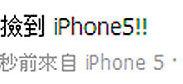 八卦:有人在用 iPhone5 上 Facebook?