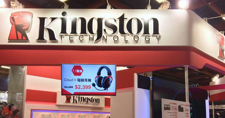 資訊月優惠情報:Kingston六大好康大FUN送,每日限量商品最低4.9折起