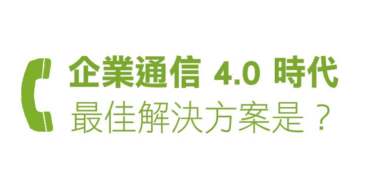 上網 5GB 只要 388 元!迎接企業通信 4.0 你該選擇更好的解決方案