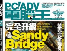 PCADV 79期:2月1日出刊