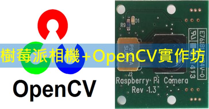 【課程】Raspberry Pi 相機+OpenCV實作:攝影拍照、人臉偵測、影像處理與應用,一天學會