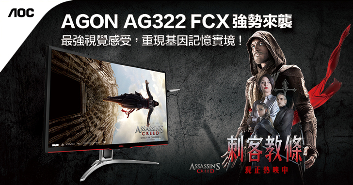[得獎公佈]【AOC X 刺客教條】跨年鉅獻,AGON AG322FCX強勢來襲,最強視覺感受 重現記憶實境。P圖達人、創意留言就有機會得大獎唷 !