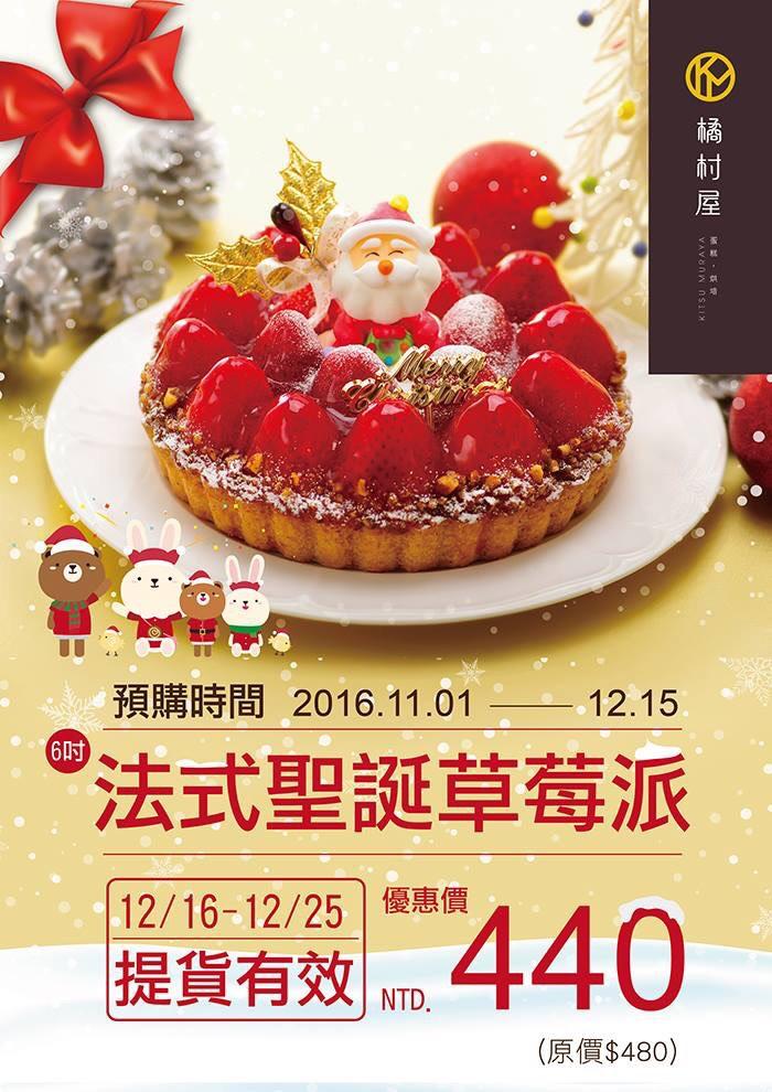 橘村屋 即日起~12/15法式聖誕草莓派---預購熱銷中