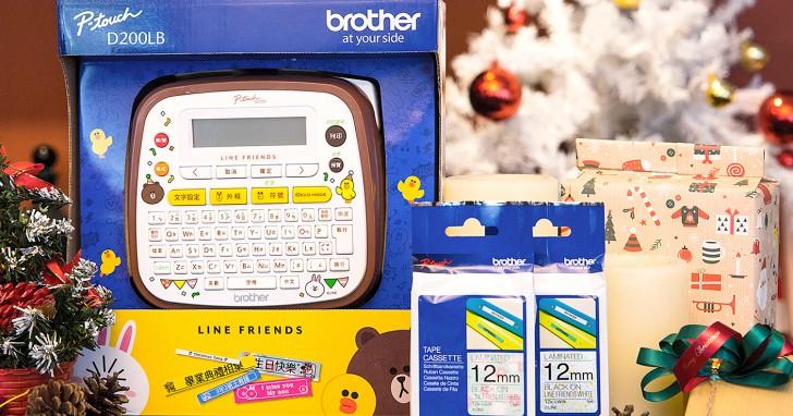Brother 推出台灣限量版「LINE FRIENDS 歡樂派對創意自黏標籤機」陪你過聖誕