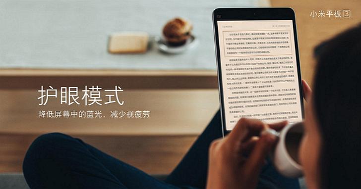 小米平板3曝光:要成為 Android 界的iPad Pro!