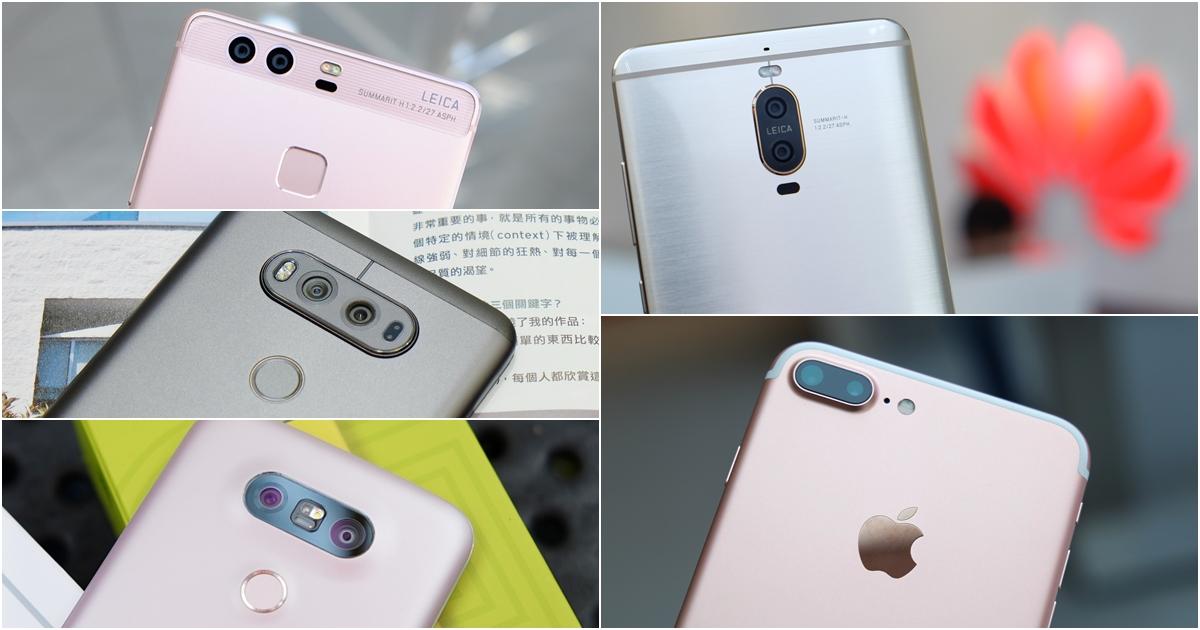 雙鏡頭手機總整理,iPhone 7 plus、LG V20、Huawei Mate 9 雙鏡頭差在哪?