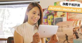 掌中音響,HUAWEI MediaPad M3 8.0 高效影音旗艦平板評測