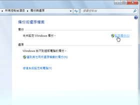 Windows 7 簡易備份還原,不花一毛錢