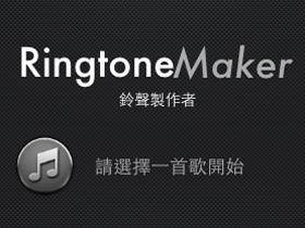 利用 Ringtone Maker,輕鬆製作 iPhone 鈴聲
