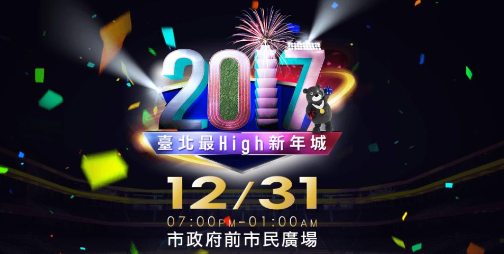 跨年晚會直播看這裡!台北、桃園、台中、台南、高雄晚會手機就可看