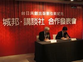 城邦、講談社合作,華文電子書更好看