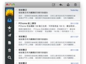 Sparrow:極簡風的 Mac Gmail 收信軟體