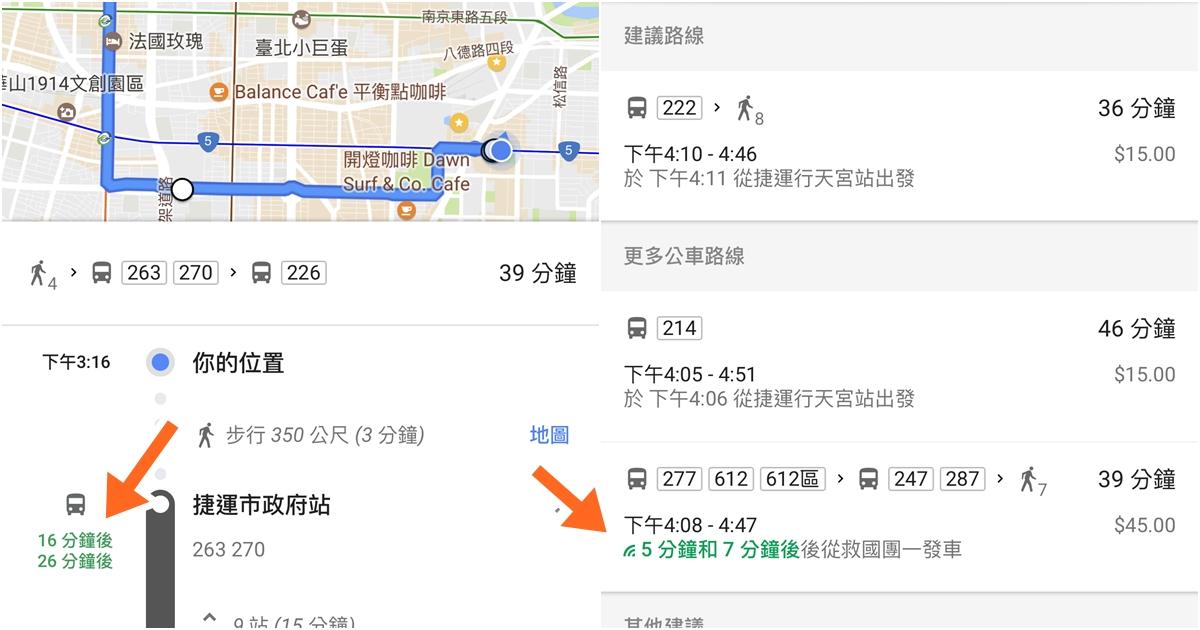 現在開啟 Google 地圖 ,你就可以即時知道你等的公車、火車何時到站
