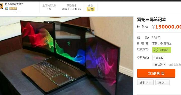在CES上失竊的Razer三螢幕筆電,一天後出現在中國二手交易網站