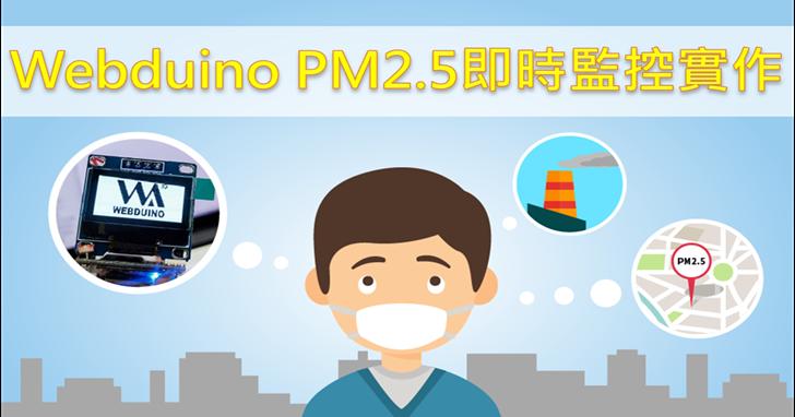 【課程】Webduino PM2.5偵測站實作,打造空氣偵測站、架設Web伺服器、環境數據監控,一天完成