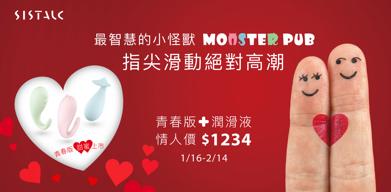 SISTALK Monster Pub小怪獸『青春版』甜蜜上市,指尖滑動絕對高潮 ,準備嗨翻你的情人節。