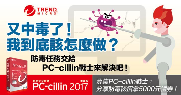 【得獎名單公布】[電腦中毒。我該怎麼辦?防毒任務交給 PC-cillin 戰士來解決吧!]體驗 PC-cillin 2017 分享防毒秘招,5,000 元 7-11 禮劵等你拿!