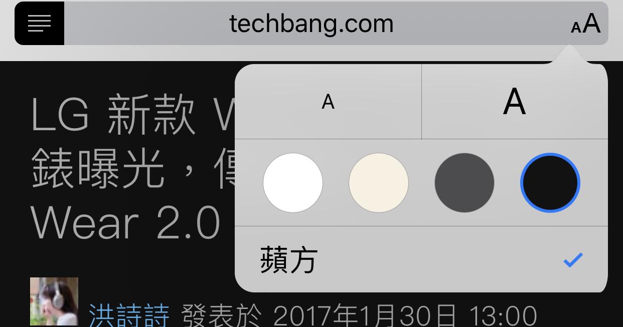 如何在 iPhone 上啟動Safari 黑暗模式、超大字體,讓長輩看得更輕鬆