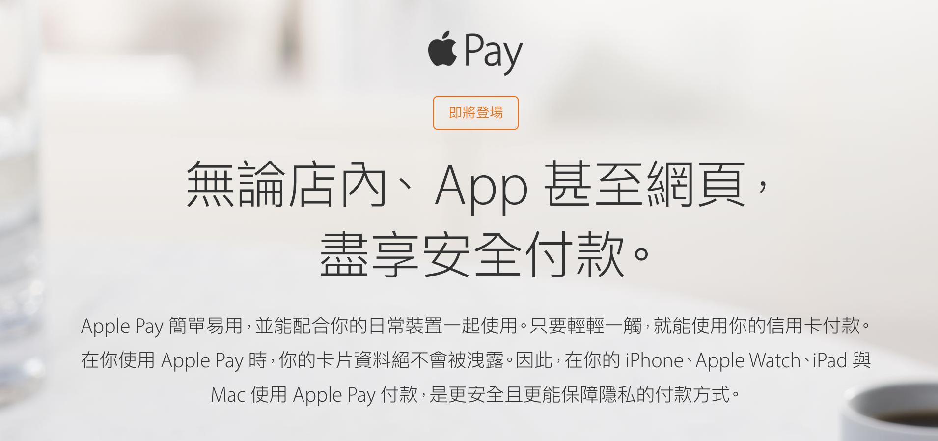 Apple Pay 要來了!首波將有中國信託、國泰世華、台北富邦等七家銀行加入