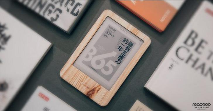 支援原生繁中書城!Readmoo 計劃推出自家 E Ink 電子書閱讀器