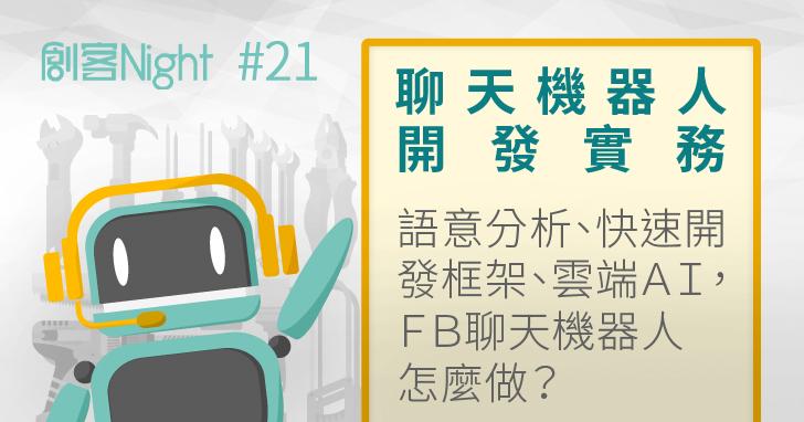 【講座】Chatbot聊天機器人開發實務:語意分析、快速開發框架、雲端AI,FB聊天機器人怎麼做?