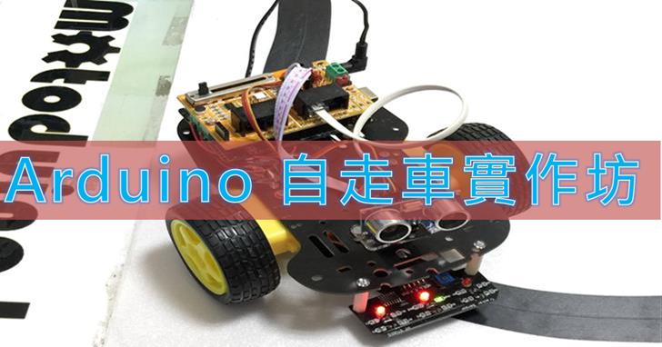【課程】Arduino自走車實作,玩開發板、寫程式、了解原理,完成避障+循線車,一天搞定