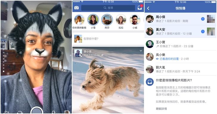 Facebook 發表全新相機功能,內建互動特效、限時動態、限時悄悄話