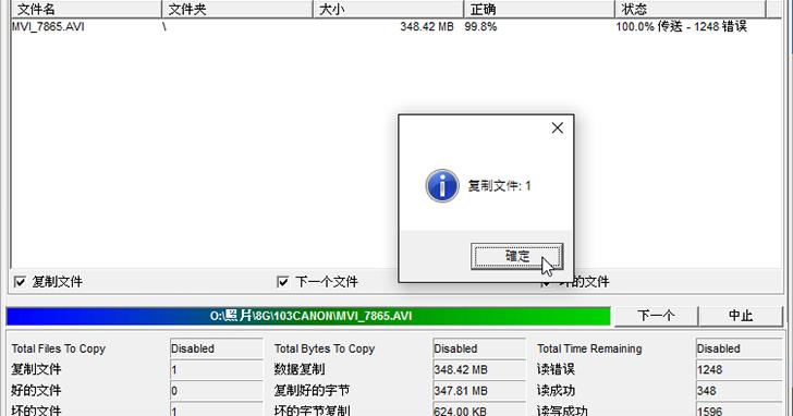 【Win 10 練功坊】強制救回壞掉無法複製的檔案