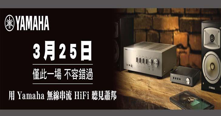 【用 Yamaha 無線串流 HiFi 聽見蕭邦】