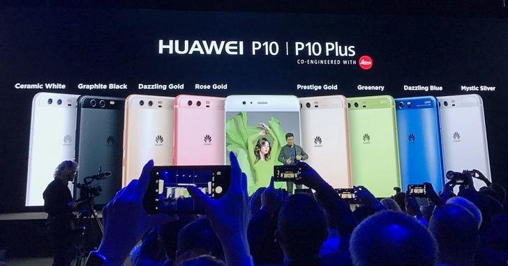 徠卡加持還不夠,華為找來 Pantone 合作推出 Huawei P10 與 P10 Plus