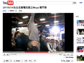 T週刊:TGS 2011 看 Mega 戰鬥哥 在狂舞