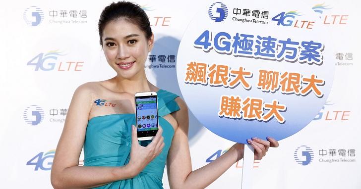 699 元 4G 吃到飽再次倒數,中華電信、台灣大哥大、遠傳電信、台灣之星方案總整理