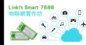 【課程】LinkIt Smart 7688 物聯網實作坊:聯網功能、結合雲端伺服器、控制家電、實作雲端影像監視器