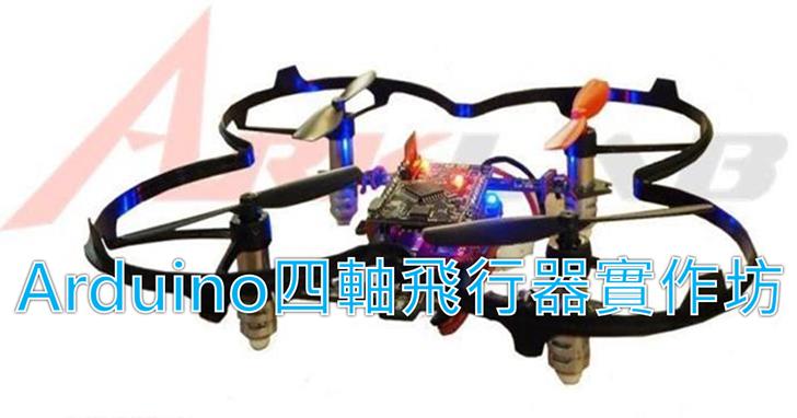【課程】Arduino四軸飛行器實作坊:機體組裝、調校飛控參數、自製飛行程式、飛行教學,一天學會