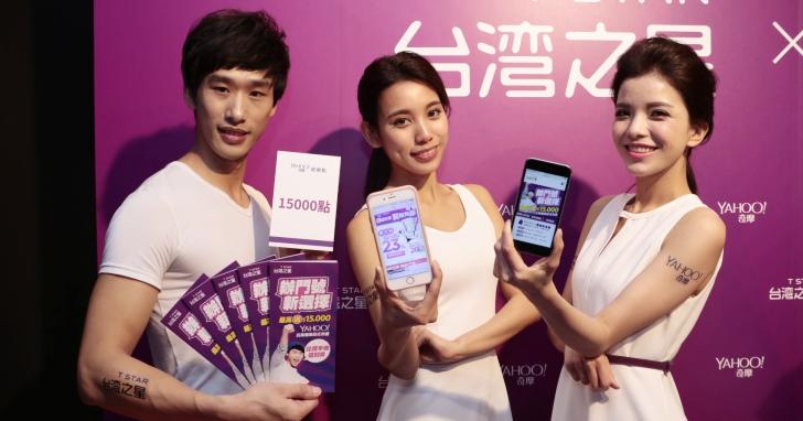 台灣之星宣布 388 元 4G 吃到飽再延長,並推全新 Yahoo 超贈點資費方案