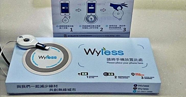 臺北市政府於區公所、地政事務所提供免費無線充電服務,讓你洽公也能為手機無線充電
