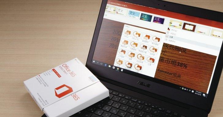 【Office 實用技能精選】12招 PowerPoint 超實用技巧 | T客邦